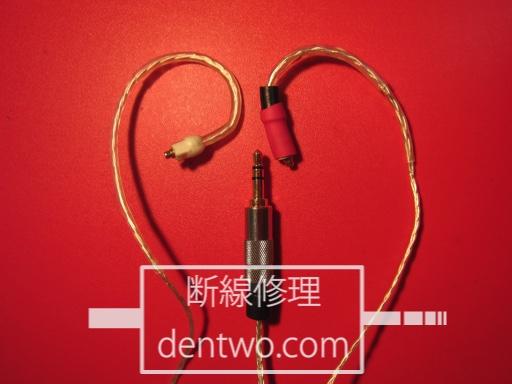 MMCX交換ケーブル・Re:Cable SR1のMMCXコネクタ交換修理の画像です。Nov 29 2014IMG_0155