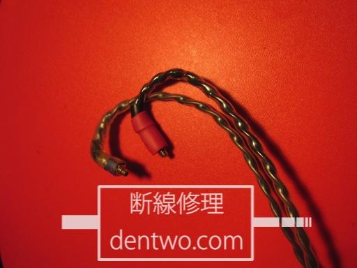 MMCXケーブルのコネクタ断線、左右分岐点断線、プラグ断線の修理画像です。Nov 29 2014IMG_0157