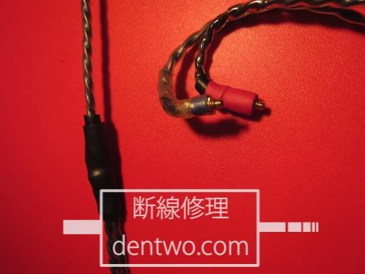 MMCX規格イヤホン用の交換ケーブルの断線の修理画像です。Nov 29 2014IMG_0158