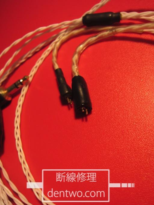 10pro用ケーブルの断線の修理画像です。Nov 29 2014IMG_0160