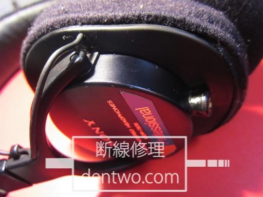 MDR-7506の3.5mmステレオミニジャック内蔵によりケーブル着脱可(リケーブル対応化)改造の画像です。Dec 19 2014IMG_0352
