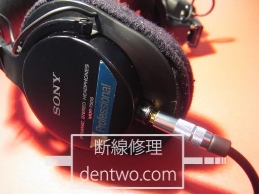 ケーブル交換、ケーブル着脱、リケーブルに対応するよう改造したMDR-7506の画像です。Dec 19 2014IMG_0356