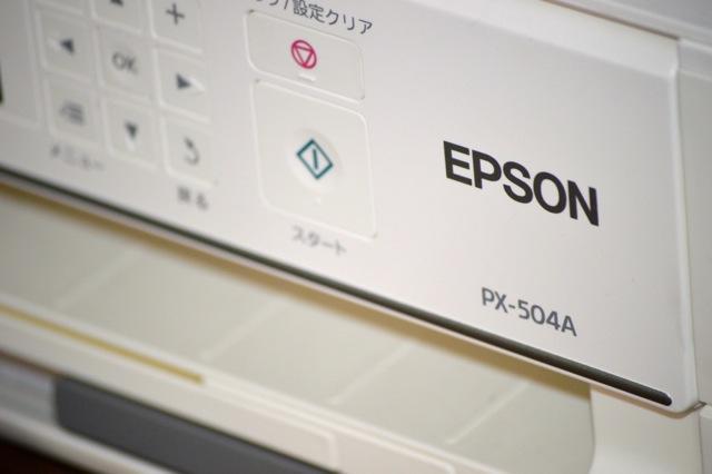 エプソン プリンター01