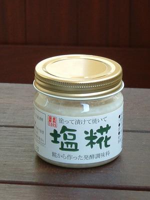 shiokoji0212_2012.jpg