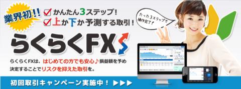 らくらくFX キャンペーン