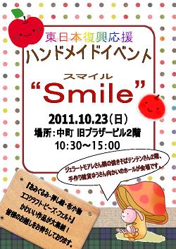 Smile秋