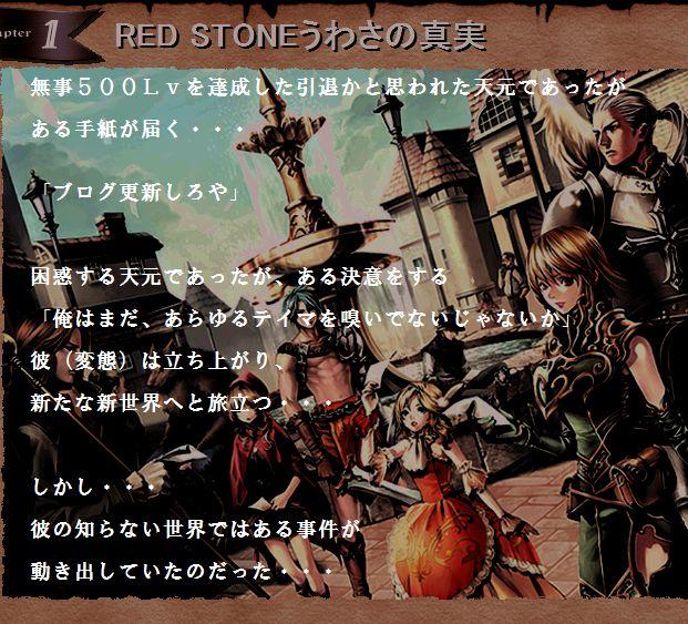 RedStone 10.08.31[00]