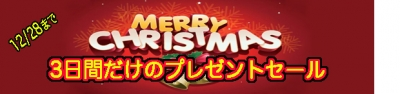 2013-12-25クリスマス