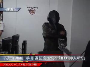 アリーヤMAX川手 引退記念イベント「MAX100人斬り」 2/3 2010.09.11 09:30~19:00.flv_003251277