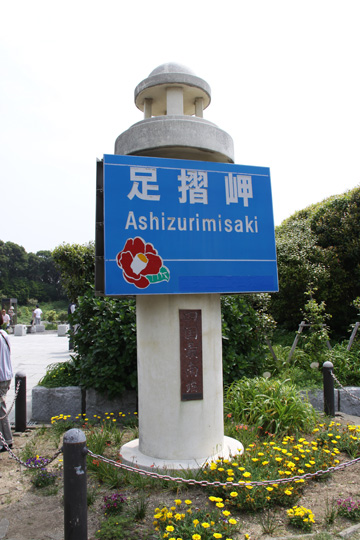 20100504_ashizuri_cape-10.jpg