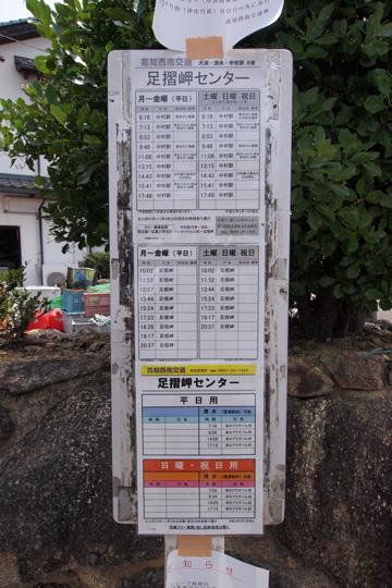 20100504_ashizuri_cape-48.jpg