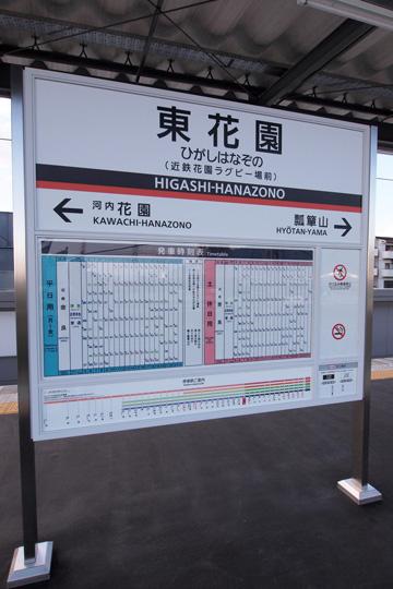 20100530_higashi_hanazono-03.jpg