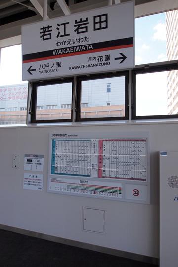 20100530_wakae_iwata-02.jpg