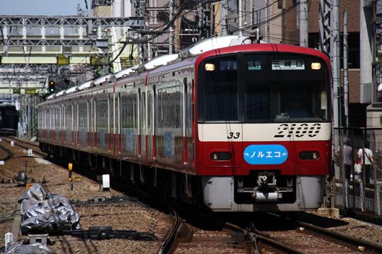 20100717_keikyu_2100-01.jpg