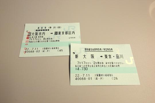 20100717_nozomi204-01.jpg