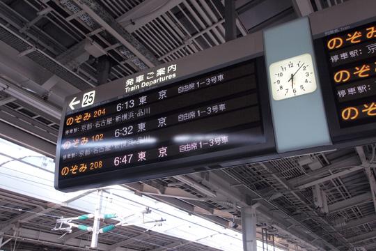 20100717_shin_osaka-01.jpg