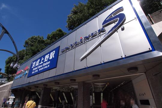20100719_keisei_ueno-01.jpg
