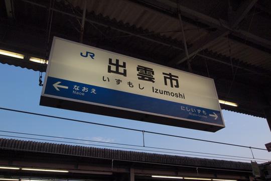 20100812_izumoshi-01.jpg