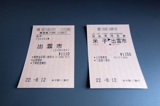 20100812_yakumo17-01.jpg