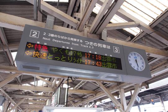 20100812_yonago-02.jpg
