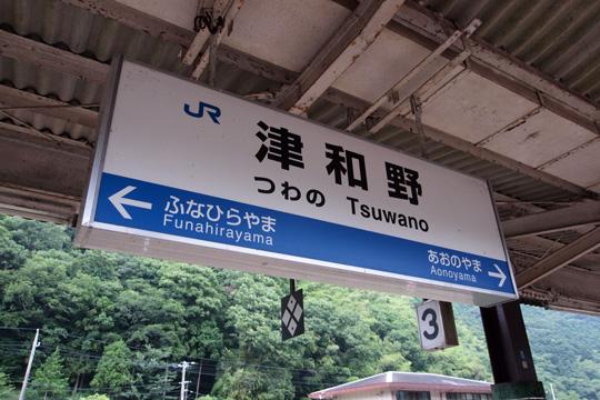 20100813_tsuwano-05.jpg
