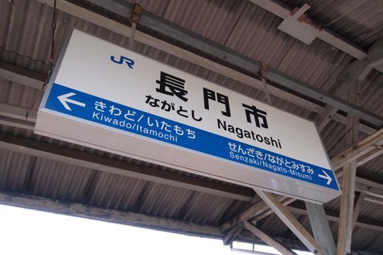 20100814_nagatoshi-01.jpg