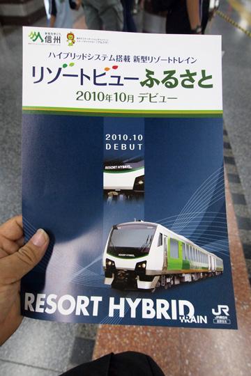 20100918_furusato-02.jpg