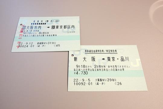 20100918_nozomi204-01.jpg
