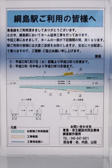 20100919_tsunashima-05.jpg