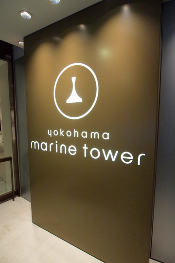 20100919_yokohama_marine_tower-02.jpg