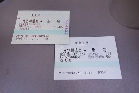 20101010_spacia_kinugawa6-01.jpg