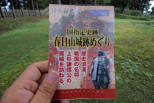 20101011_kasugayama_castle-01.jpg