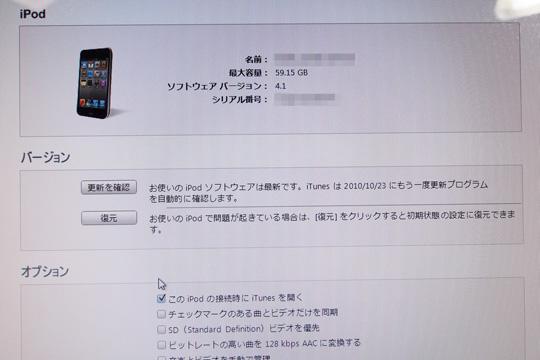 20101016_ipod_touch4-11.jpg