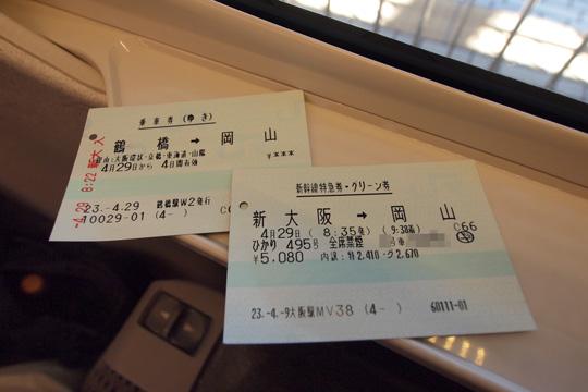 20110429_hikari495-01.jpg