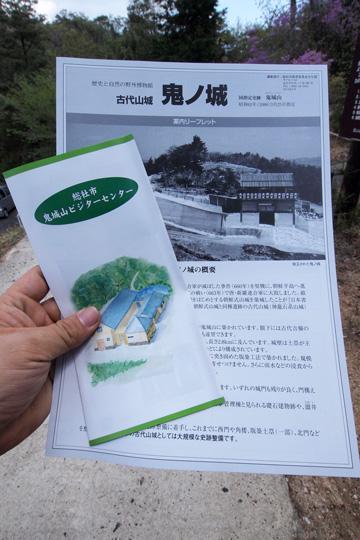 20110429_kinojo_castle-24.jpg