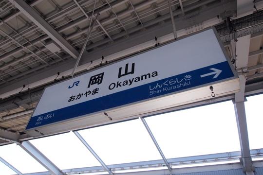 20110429_okayama-01.jpg