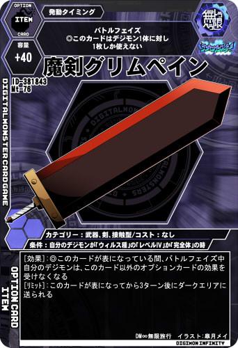 魔剣グリムペイン カード アイテム