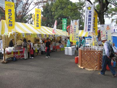2009年度ふるさと渋谷フェスティバル