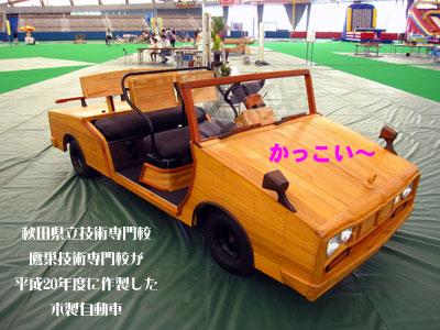 木製自動車