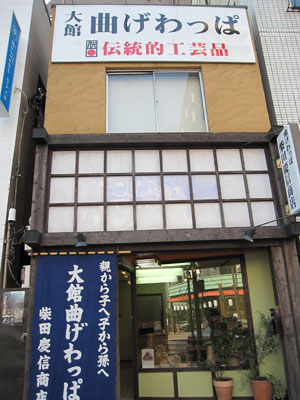 浅草柴田慶信商店