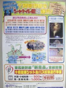 十和田湖観光シャトル便を運行!