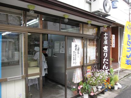 0922きりたんぽ2