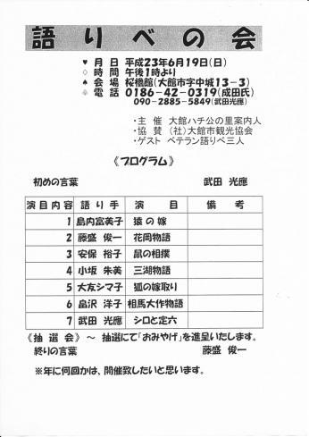 6月19日(日)語りべの会