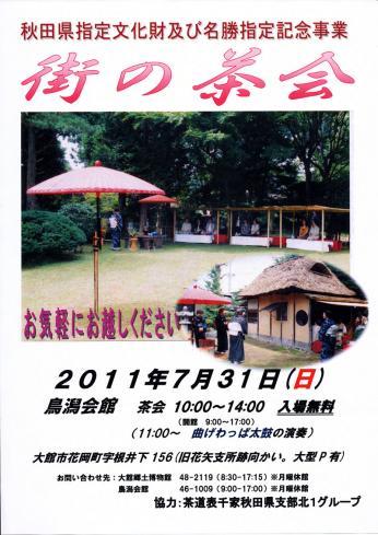 鳥潟会館 街の茶会