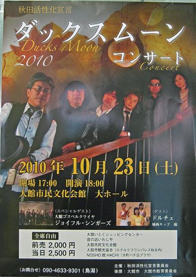 ダックスムーンコンサート2010