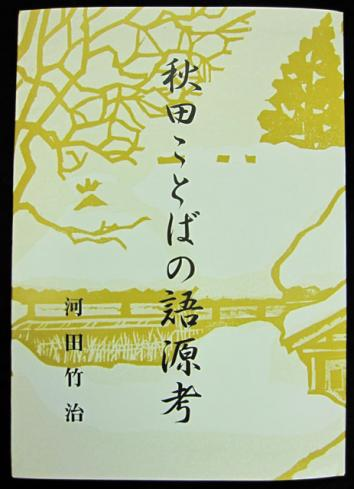 秋田ことばの語源考
