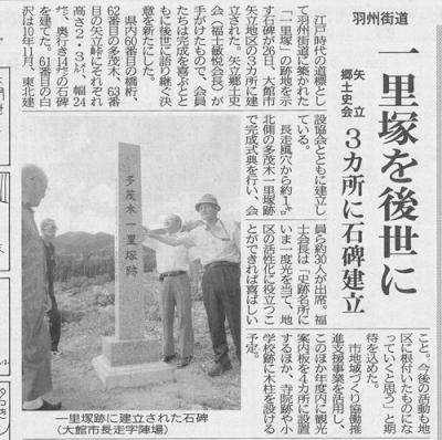 平成23年8月27日(土)北鹿新聞
