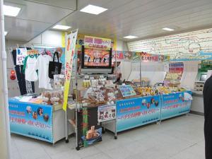 渋谷駅物産展