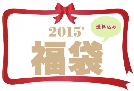 2015fuku.jpg