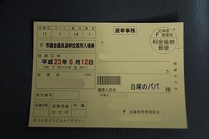 FC2-DSC_0001_20110612221758.jpg